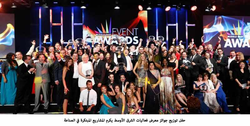 Event awards 1