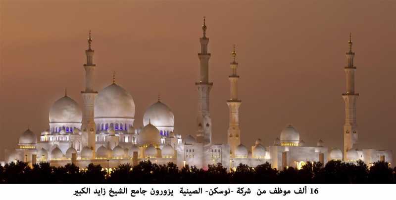 Sheikh Zayed Mosque in Abu Dhabi, the capital of the United Arab Emirates