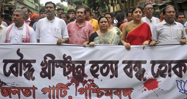 BJP protest rally against attack on minorities in Bangladesh