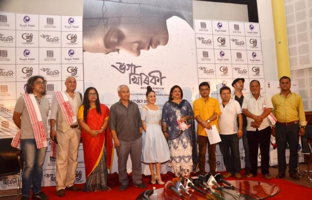 Guwahati: Director Jahnu Barua, Jyoti Chitraban Chairman Pabitra Margherita GIFF Festival Director Monita Borgohain, producers Madhu Chopra and Alam Barua, actress Zerifa Wahid, composer Ibson Lal Baruah, singer Anindita Paul and other dignitaries at a press conference during the poster launch of