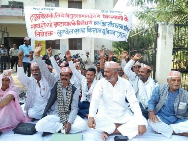 Farmers under the banner of Bundelkhand Kisan Union, stage a sit-in demonstration against corruption. by .